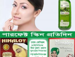 Himaloy beauty pack All Market BD