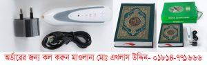 Digital Al-Quran Learning Pen